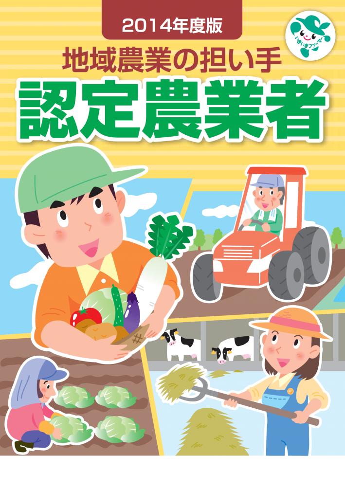 2014年度版 地域農業の担い手「...