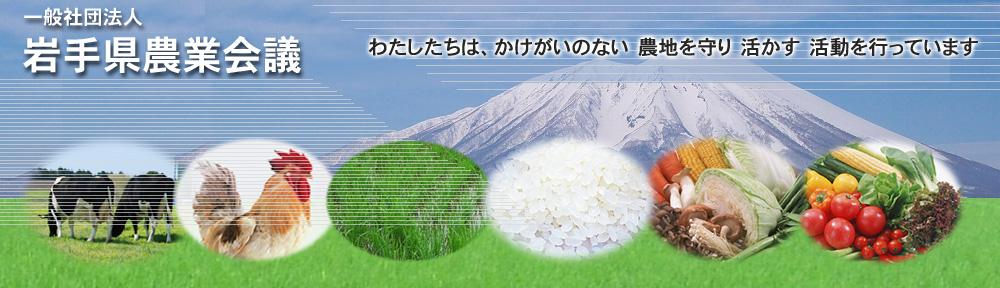 一般社団法人岩手県農業会議