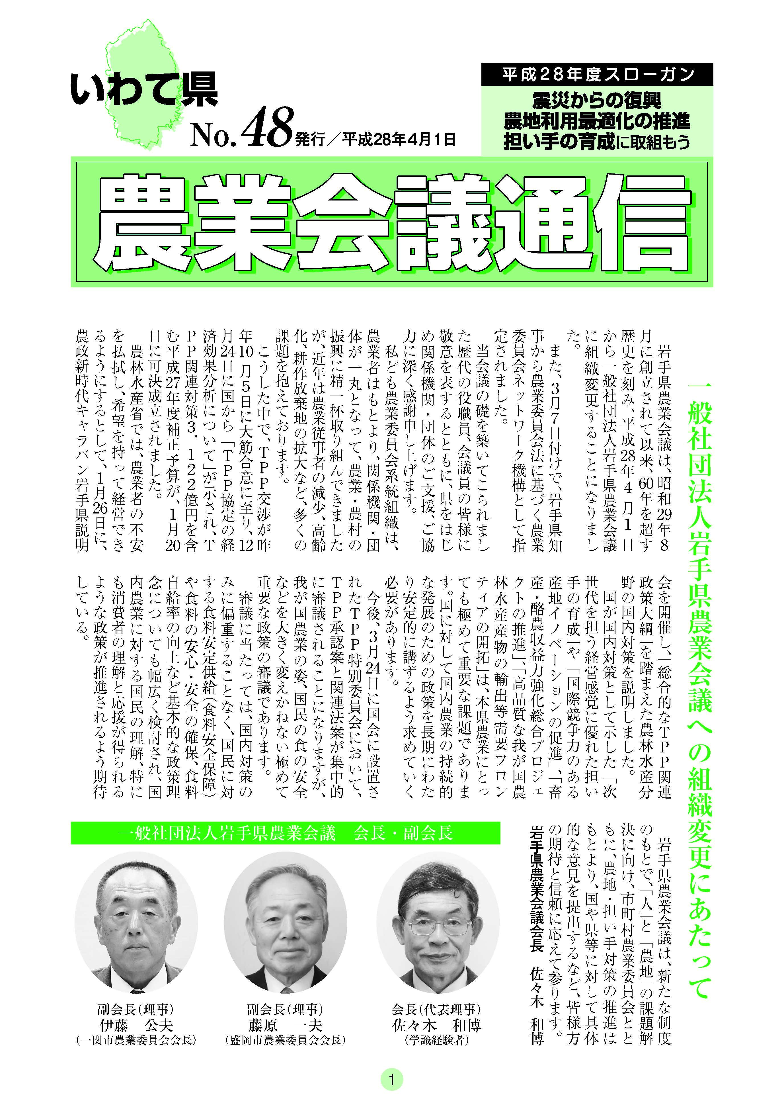 農業会議通信No48_ページ_1