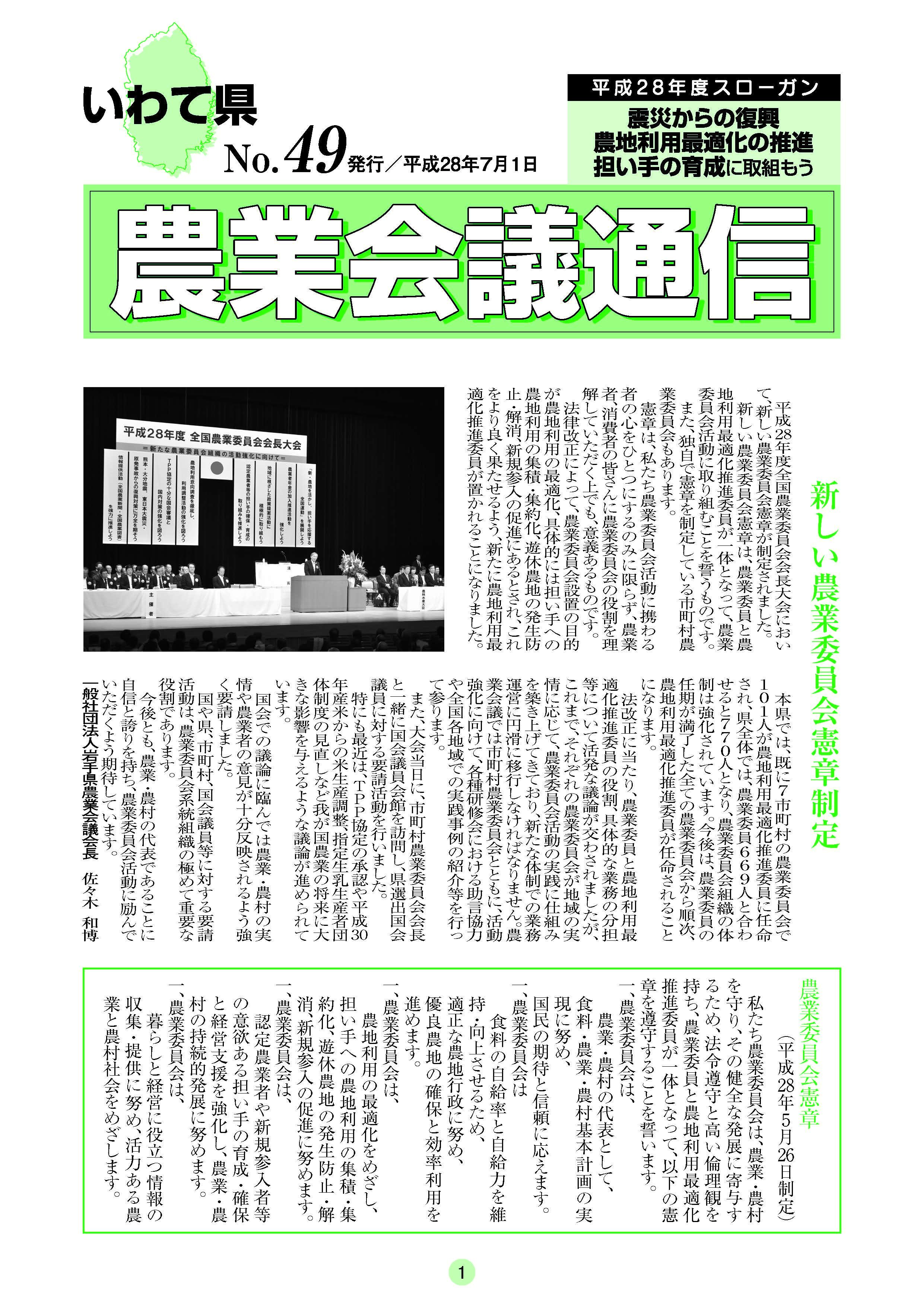 農業会議通信No.49