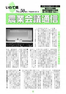 農業会議通信No.50