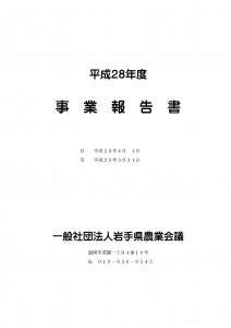 平成28年度事業報告書(総会版)