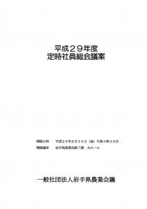 平成29年度定時社員総会議案