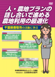 29-33 農地利用最適化DVD(香取市)チラシ