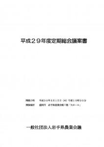 平成29年度定期総会議案_ページ_01
