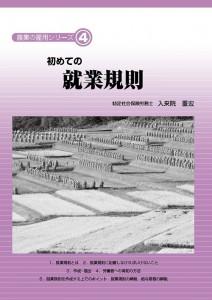 29-36 農業の雇用シリーズ4 初めての就業規則 チラシ (改訂増刷)