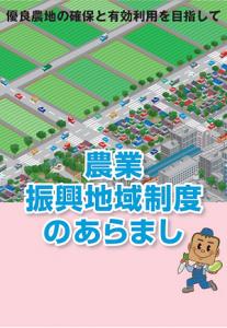 29-37 農業振興地域制度のあらまし(改訂)チラシ