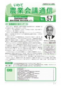 農業会議通信№57
