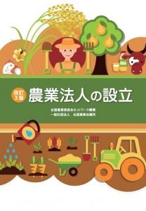 改訂3版 農業法人の設立