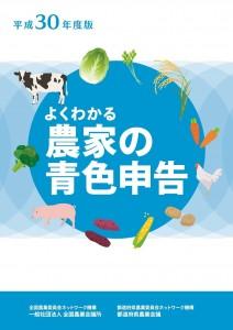 平成30年度版 よくわかる農家の青色申告