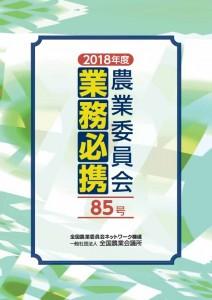 2018年度農業委員会業務必携85号