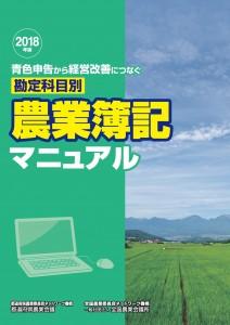 2018年版 農業簿記マニュアル
