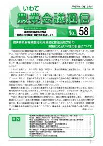 農業会議通信№58